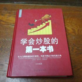 炒股的第一本书
