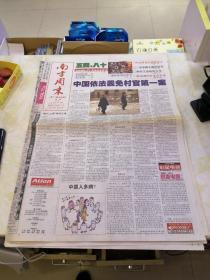 生日报纸-南方周末报1999年4月30日(4开24版) 汽车美容与养护