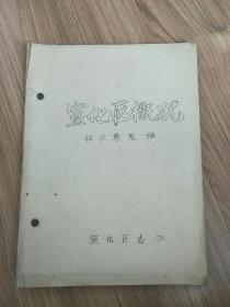 宣化概况油印版.【征求意见稿】.  附带两张小插图片.