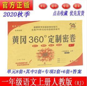 黄冈360定制密卷 一年级 上册 语文 人教版RJ