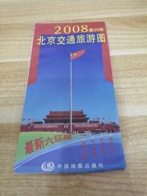 《2008北京交通旅游图(含六环)》B5