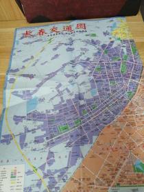 《长春交通图(交通游览指引  饮食娱乐购物指南)》B5