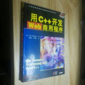 用C++开发Web商用程序