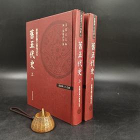 台湾商务版  薛居正 等撰《百衲本廿四史(新版):旧五代史》(全2册,精装)