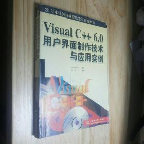 Visual C++ 6.0用户界面制作技术与应用实例