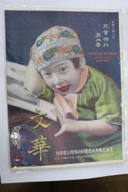 文华(第4期儿童特刊)