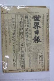 世界日报(1947年9月5日)
