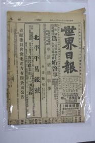 世界日报(1947年6月28日)