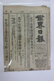世界日报(1947年8月17日)