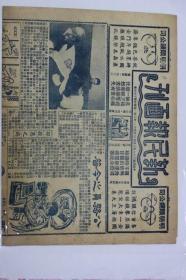 新民报画册刊(1947年6月4日第8期)