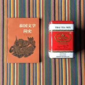 泰国文学简史
