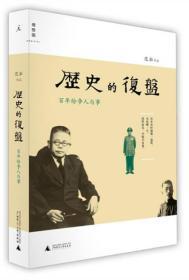 歷史的復盤:百年紛爭人與事 /范泓 廣西師范大學出版社