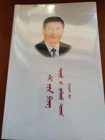 习近平谈治国理政 (蒙文版  全新未拆封)