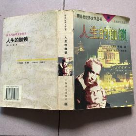 人生的枷锁 /[英]毛姆 上海译文出版社