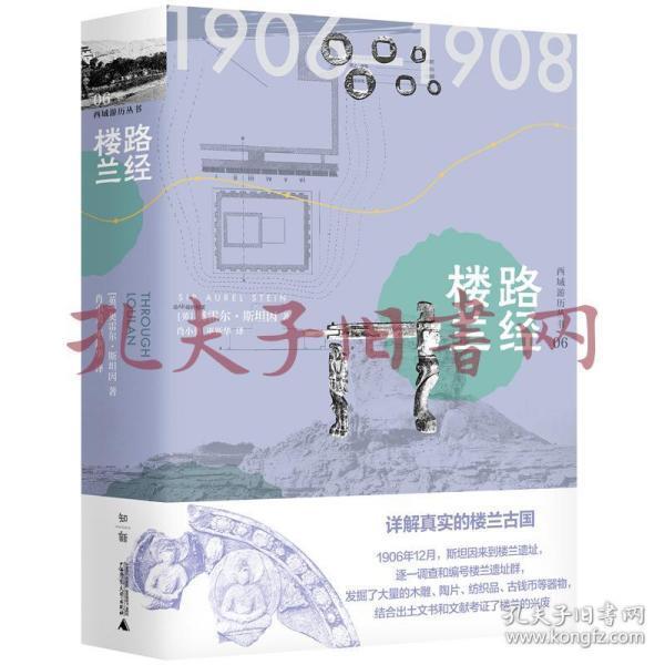 西域游历丛书06·路经楼兰