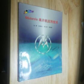 Motorola单片机应用技术
