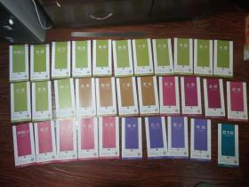 日本原版县市地图(共计45个城市)45张合售,日文原版彩色