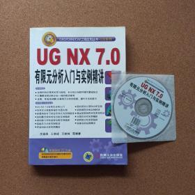 UG NX7.0有限元分析入门与实例精讲