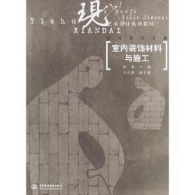 室内装饰材料与施工郭谦中国水利水电出版社9787508438948
