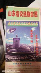 2000年山东交通旅游图
