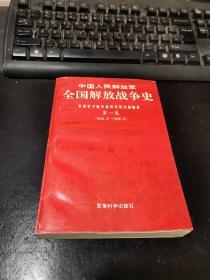 中国人民解放军全国解放战争史 1 第一卷(1945——1946)