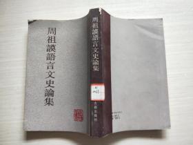 周祖谟语言文史论集【馆藏】