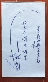 张大千国画诗笺 信笺 笺纸 木版水印 木板水印 2