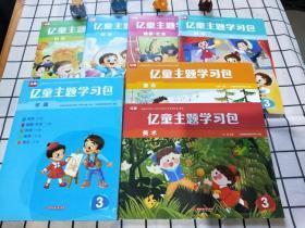 亿童主题学习包3 :音乐+科学+健康·社会+数学+语言+美术+学具 (全7本合售)