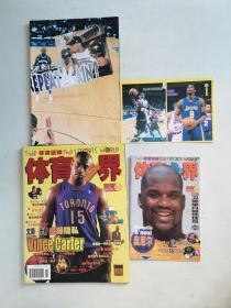 体育世界 非常篮球 2000年4月第10期(带有海报+副刊+不干胶贴纸)