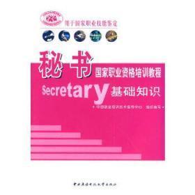 用于国家职业技能鉴定:秘书国家职业资格培训教程