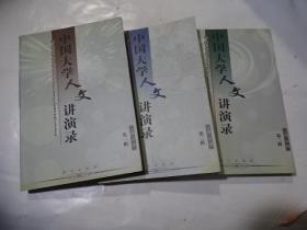 中国大学人文讲演录