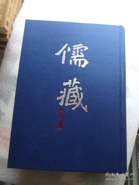 儒藏 : 精华编 . 八册 : 经部易类
