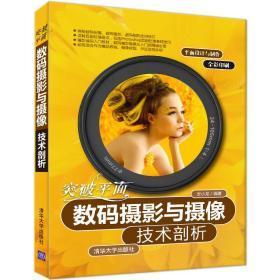 突破平面:数码摄影与摄像技术剖析安小龙清华大学出版社9787302426677