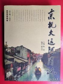 京杭大运河图说