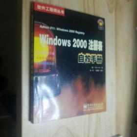 Windows 2000注册表自救手册