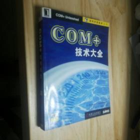 COM+技术大全