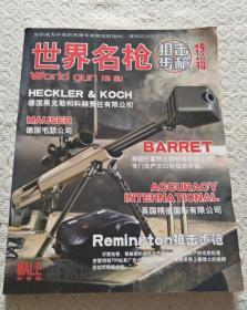 世界名枪(科普版)狙击步枪特辑 2010