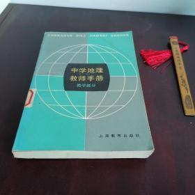 中学地理教师手册(教学部分)(一版一印)
