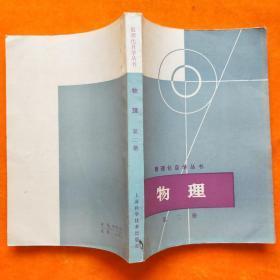 数理化自学丛书 物理 第二册