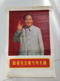 8开宣传画:敬祝毛主席万寿无疆