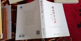 现货正版 传统修身法理 (原版保真)甄隐 尹真作品 儒心性证悟之书