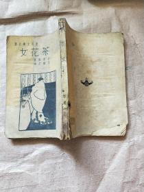 民国-茶花女 (世界文学名著)