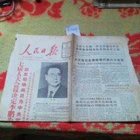1988.4月10日人民日报