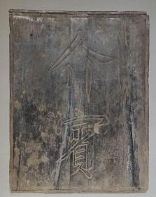 清代木雕老牌匾