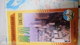 1994广州地图