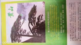 1995黄山地图