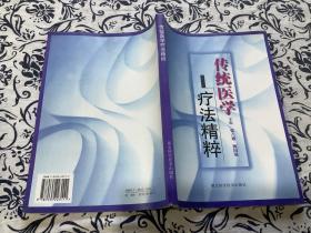 传统医学疗法精粹(1版1印)仅印:1000册