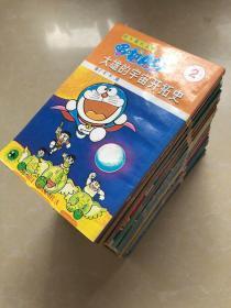 超长篇机器猫哆啦A梦:2.3.4.5.6.8.9.10.11.12.14.15.16.17.18.20.21.22 十八册合售