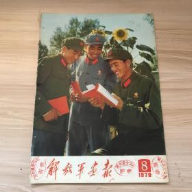 《解放军画报》1970年第8期、内页干净不缺页,毛泽东和林彪像完整无划痕