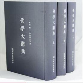佛学大词典